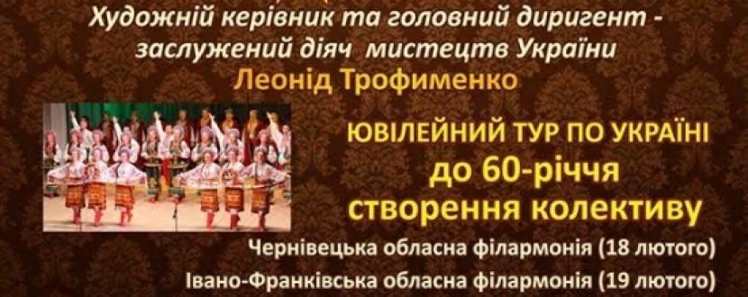 Концерт Черкаського народного хору в Житомирі