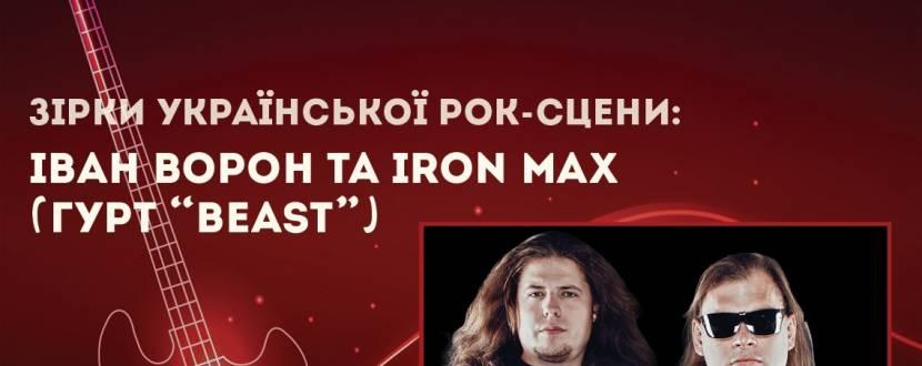 """Рок-баллади від групи """"Beast"""""""