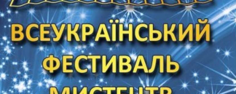 """Всеукраїнський фестиваль мистецтв """"Зоряна Брама"""""""