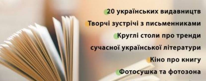 ПЕРШИЙ ЖИТОМИРСЬКИЙ КНИЖКОВИЙ ФОРУМ