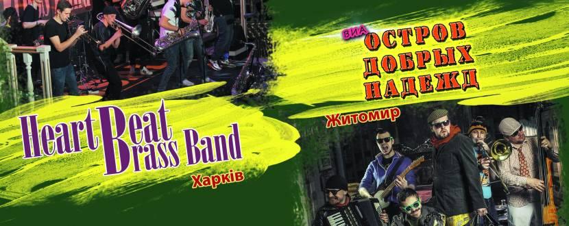HeartBeat Brass Band и Остров Добрых Надежд