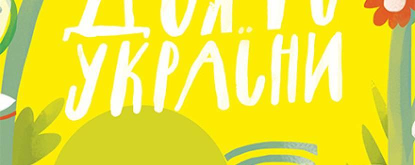 """Діячі України. Виставка плакатів. Клуб ілюстраторів """"Pictoric"""""""