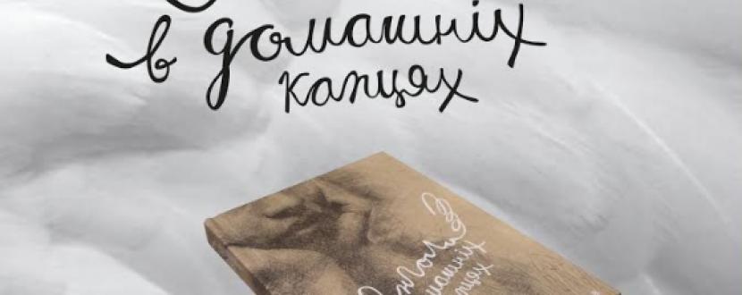 """Презентація книги Ольги Свідерської """"Янголи в домашніх капцях"""""""