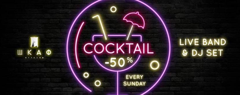 Вечеринка Cocktail Day -50%