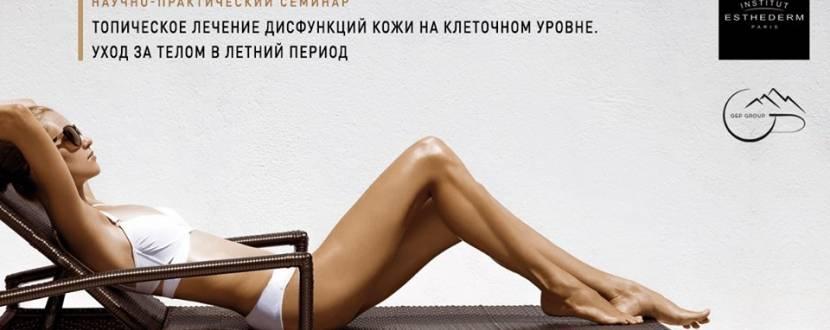 Семинар для дерматологов и косметологов «Топическое лечение дисфункций кожи на клеточном уровне»