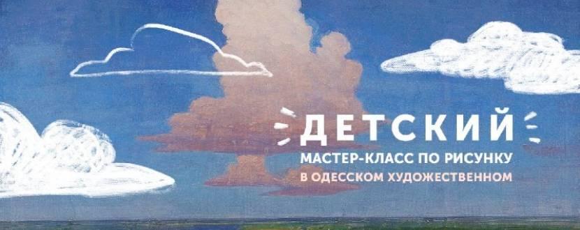 Детская встреча «Волшебство облаков Куинджи» с Ксенией Стояновой