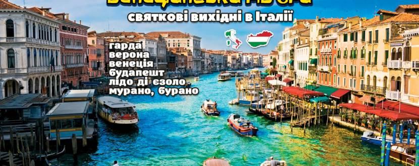 Венеціанська рів'єра