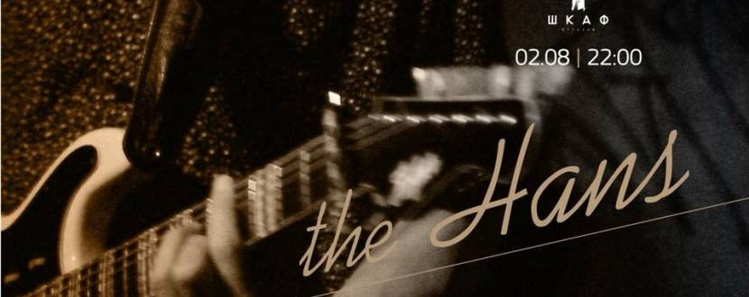 Концерт The Hans