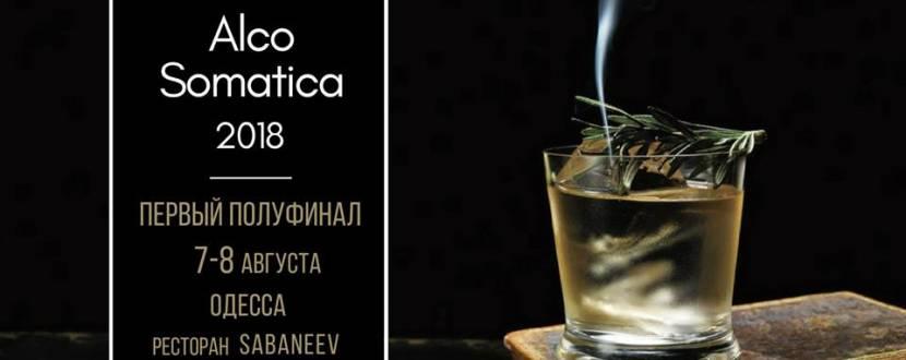 Первый полуфинал конкурса AlcoSomatica 2018