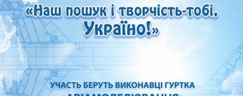 """Виставка-конкурс науково-технічної творчості """"Наш пошук і творчість – тобі, Україно!"""""""