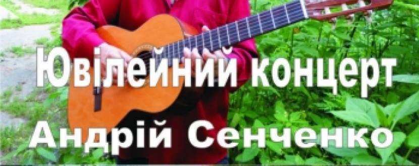 Концерт Андрія Сенченко