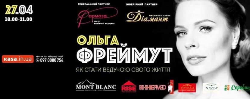"""Ольга Фреймут """"Як стати ведучою свого життя"""""""