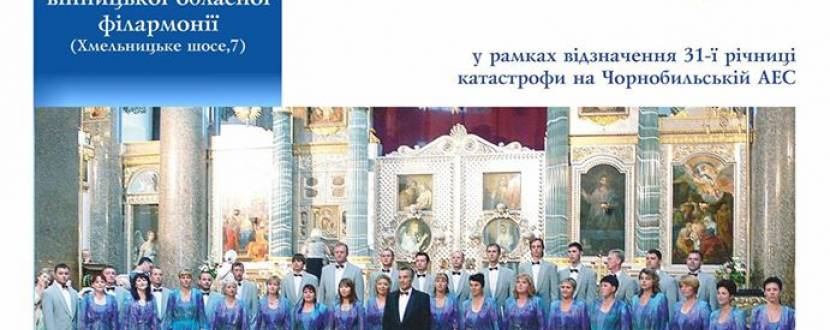 Концерт камерного хору «Вінниця»