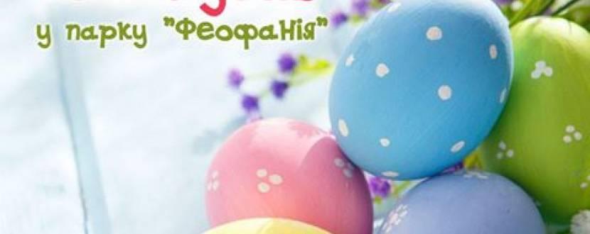 Великдень в Феофанії