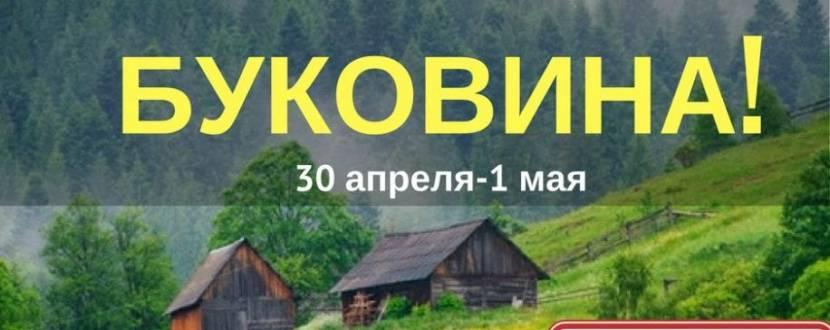 """""""Париж в Украине!"""" Туристический комплекс «Немчич»- Буковинские Карпаты."""