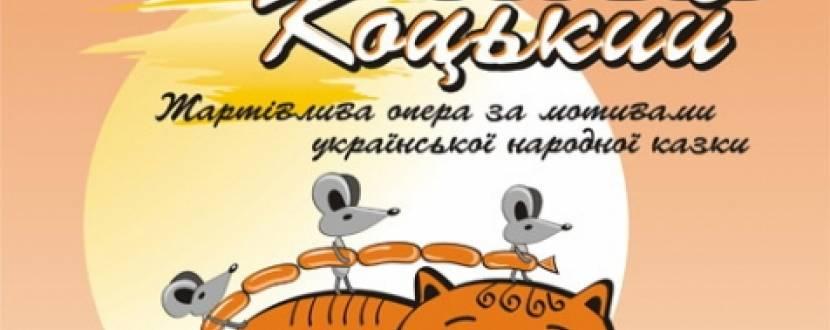 Пан Коцький, гастролі Рівненського театру