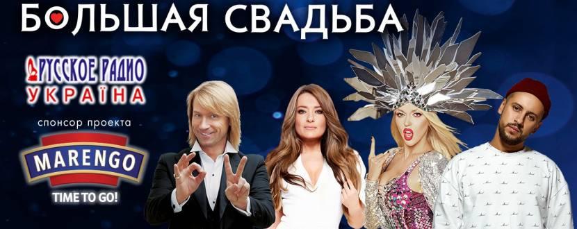 """Концерт """"Большая свадьба"""" на Певческом поле"""