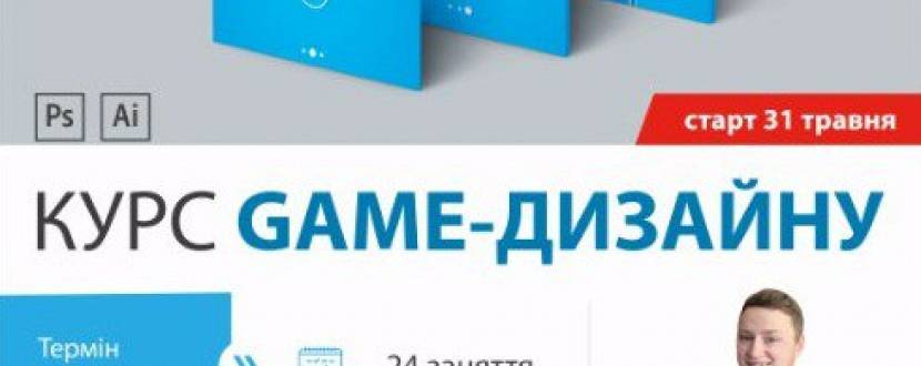 """Курс """"ГРАФІКА ТА GAME-ДИЗАЙН для початківців"""""""