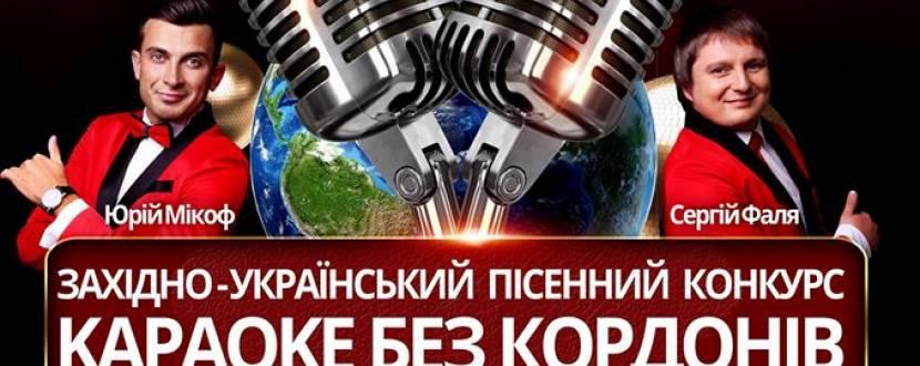 """Фінал """"Караоке без кордонів"""""""