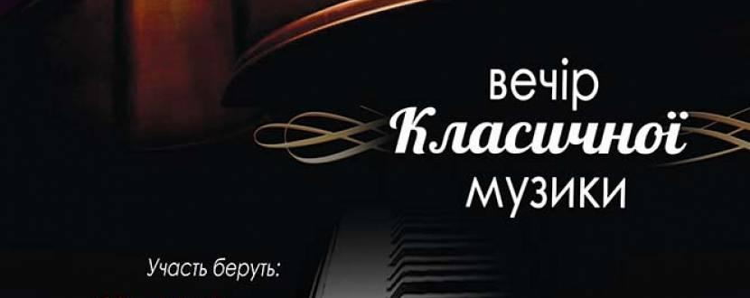 Вечір класичної музики