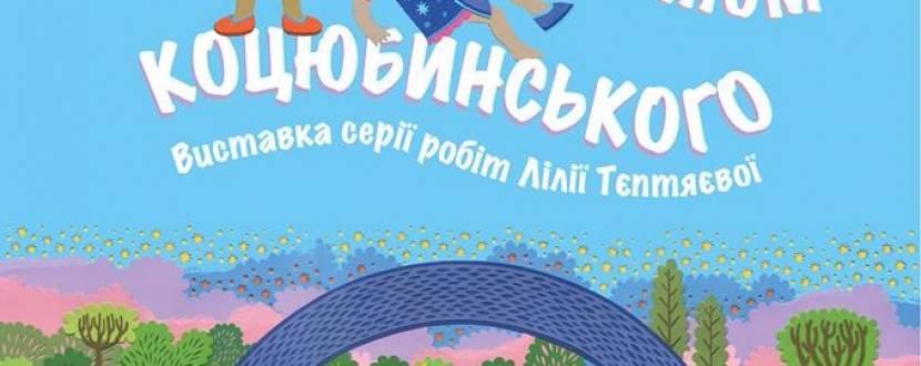 Проект «Дитячі мандри містом Коцюбинського»
