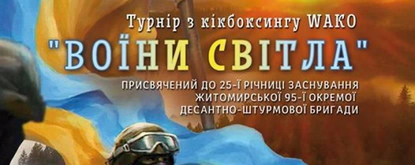 Турнір з кікбоксингу WAKO «ВОЇНИ СВІТЛА»