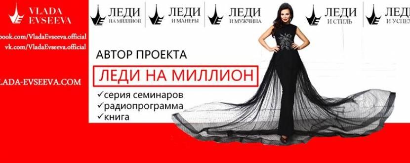 """Семінар Fashion-гід про моду """"Леді і стиль"""""""