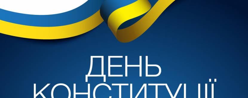 Вечірка до Дня Конституції України