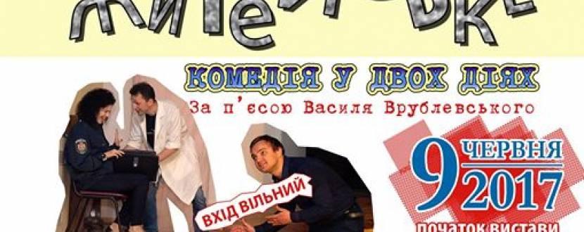"""Комедія """"Діло житейське"""""""
