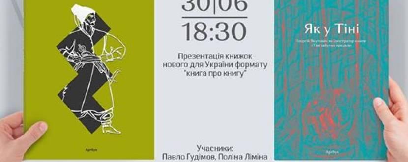 Презентація книг нового формату
