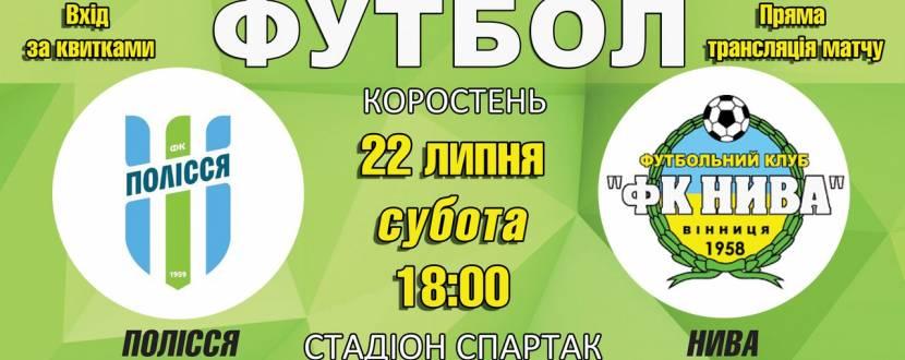 """ФУТБОЛ: ФК """"ПОЛІССЯ"""" - ФК """"НИВА"""""""