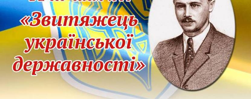 Вечір пам'яті О. Ольжича «Звитяжець української державності»
