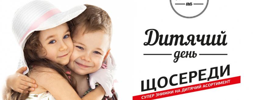 """Дитячий день в """"Panchoha UA"""""""