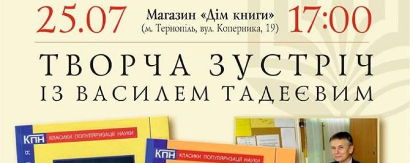 Творча зустріч із Василем Тадеєвим