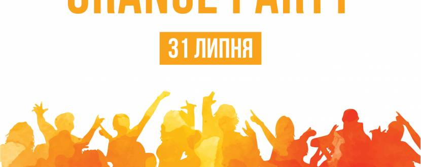 "Вечірка ""Оrange party"""