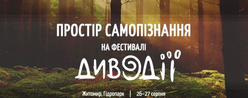 """Фестиваль """"Диводії'' в Житомирі"""