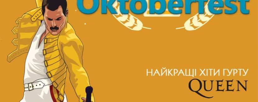 """Відкриття OKTOBERFEST у """"Корольов Пабі"""""""