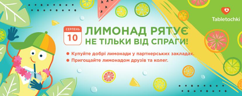 День лимонаду 2017