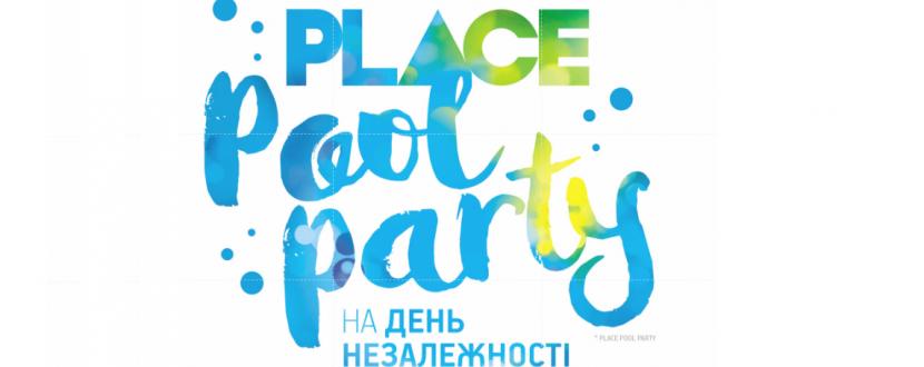 PLACE Pool Party на День Незалежності