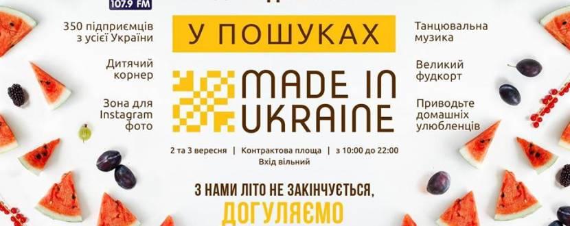 95-й день літа У пошуках Made in Ukraine