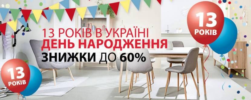 """Святкові знижки до 60% в магазині """"JYSK"""""""