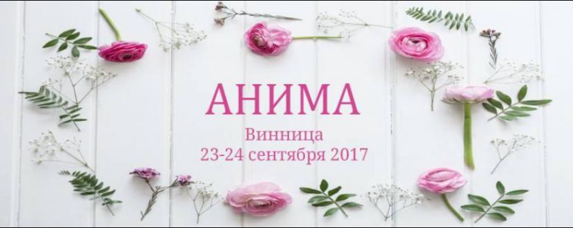 """Жіночий фестиваль """"Аніма"""""""