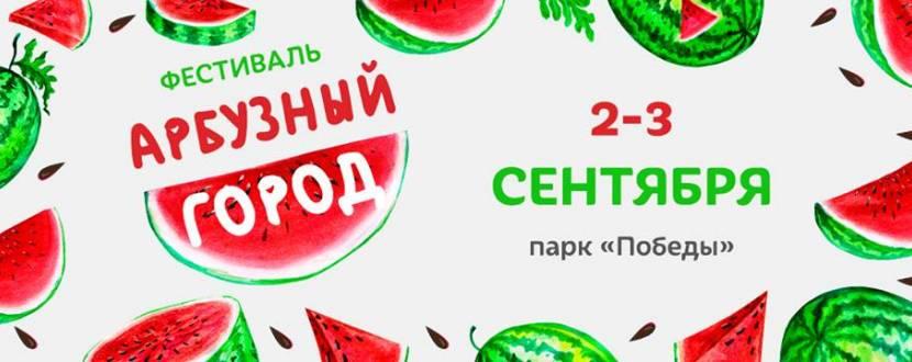 """Фестиваль """"Арбузный Город"""""""