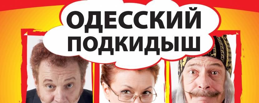 МАСКИ-ШОУ. Комедія «Одесский подкидыш» у Вінниці