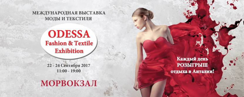 Выставка моды и текстиля ODESSA FASHION & TEXTILE 2017