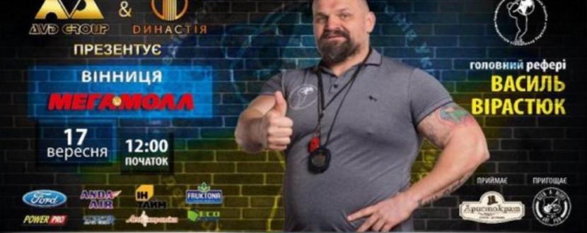 Фінал кубку України зі Стронгмену