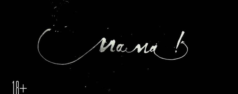 """Драма """"Мати"""""""