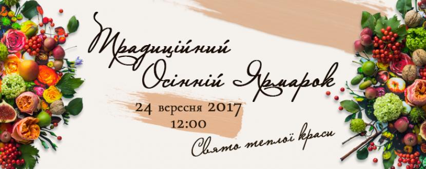 """Традиційний Осінній Ярмарок в ресторані """"Прага"""""""