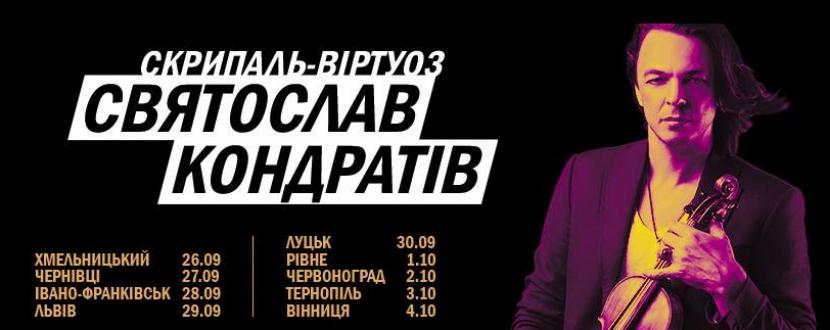 Святослав Кондратів у Тернополі