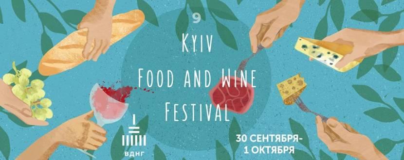 Фестиваль сыра и вина - 9-й Kyiv Food and Wine Festival